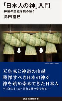 「日本人の神」入門   神道の歴史を読み解く