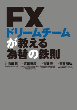 FXドリームチームが教える為替の鉄則-電子書籍