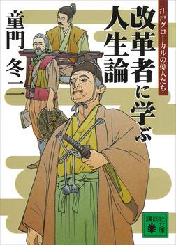 改革者に学ぶ人生論 江戸グローカルの偉人たち-電子書籍
