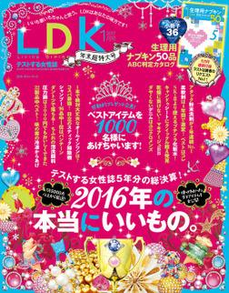 LDK (エル・ディー・ケー) 2017年1月号-電子書籍