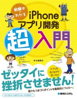 絵解きでわかる iPhoneアプリ開発超入門-電子書籍