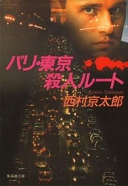 パリ・東京殺人ルート(十津川警部シリーズ)-電子書籍
