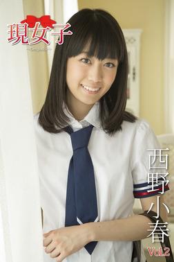 西野小春・現女子 Vol.2-電子書籍