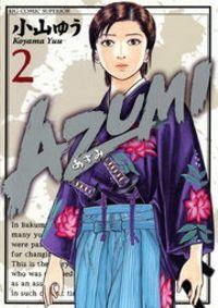 AZUMI-あずみ-(2)