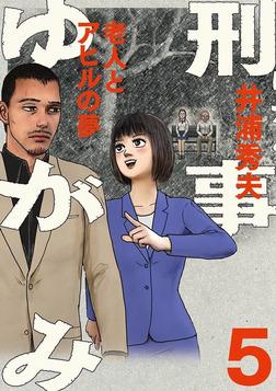 刑事ゆがみ(5)-電子書籍