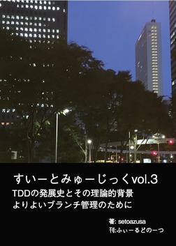 すいーとみゅーじっく vol.3-電子書籍