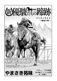 【単話】新・優駿たちの蹄跡 伏兵登場(KCGコミックス)