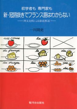 初学者も専門家も新・冠詞抜きでフランス語はわからない:例文比較による徹底解説[新訂増補版]-電子書籍