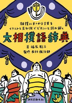 大相撲語辞典-電子書籍