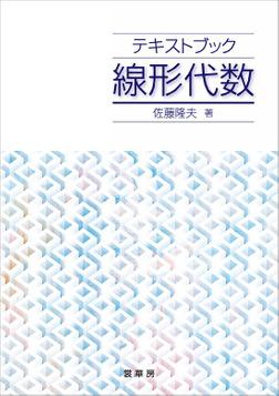 テキストブック 線形代数-電子書籍