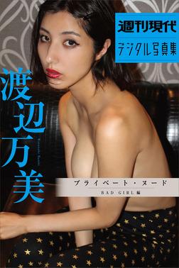 渡辺万美「プライベート・ヌード BAD GIRL編」 週刊現代デジタル写真集-電子書籍