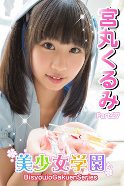 美少女学園 宮丸くるみ Part.27-電子書籍