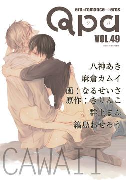 Qpa vol.49 カワイイ-電子書籍