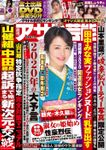 週刊アサヒ芸能 2020年01月16日号