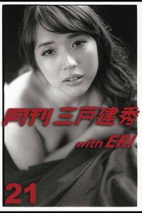 月刊三戸建秀 vol.21 with ERI