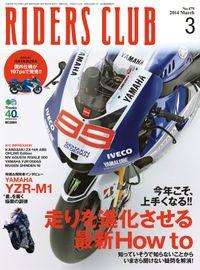 RIDERS CLUB 2014年3月号 No.479