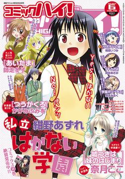 コミックハイ!2014年6月号-電子書籍