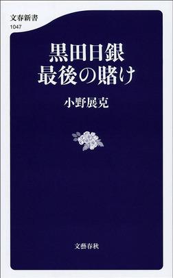 黒田日銀 最後の賭け-電子書籍