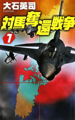 対馬奪還戦争1-電子書籍