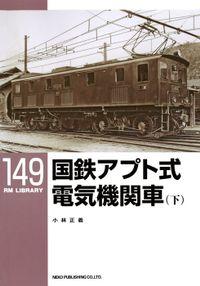 国鉄アプト式電気機関車(下)