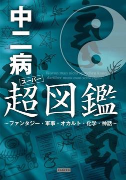 中二病超(スーパー)図鑑 ~ファンタジー・軍事・オカルト・化学・神話~-電子書籍