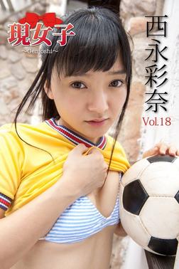 西永彩奈 現女子 Vol.18-電子書籍