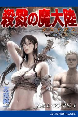 女戦士・フレア伝(4) 殺戮の魔大陸(ブニイプス)-電子書籍
