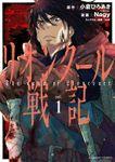 【期間限定 試し読み増量版】リオンクール戦記 (1)