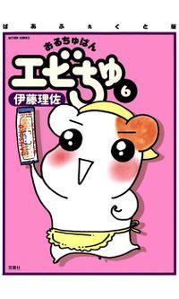 ぱあふぇくと版 おるちゅばんエビちゅ / 6