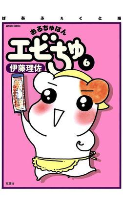 ぱあふぇくと版 おるちゅばんエビちゅ / 6-電子書籍