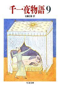 千一夜物語(9)