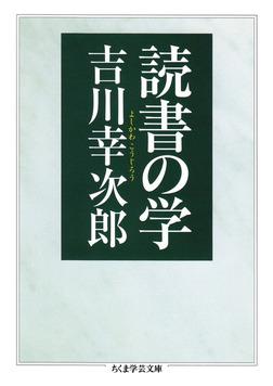 読書の学-電子書籍