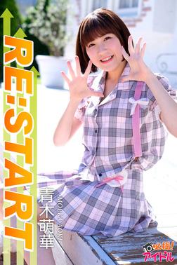 RE:START 青木萌華-電子書籍