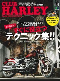 CLUB HARLEY 2021年4月号 Vol.249