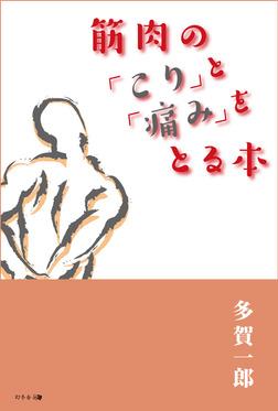 筋肉の「こり」と「痛み」をとる本-電子書籍