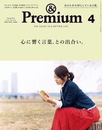 &Premium(アンド プレミアム) 2019年4月号 [心に響く言葉、との出合い。]