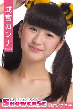 SHOWCASE 成宮カンナ Part.2-電子書籍