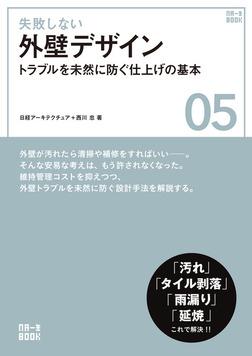 失敗しない外壁デザイン-電子書籍