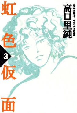 虹色仮面 (3)-電子書籍