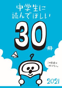 中学生に読んでほしい30冊 2021-電子書籍