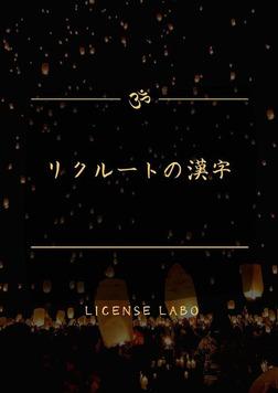 リクルートの漢字-電子書籍