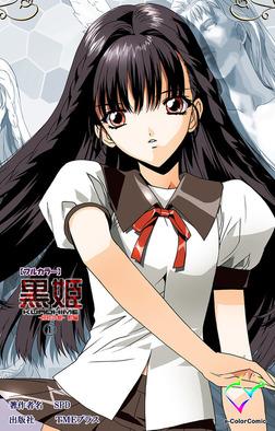 【フルカラー】黒姫 -桎梏の館- 前編 1-電子書籍