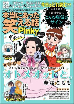 本当にあった笑える話Pinky2021年4月号-電子書籍