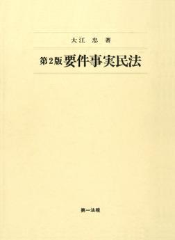 第2版 要件事実民法-電子書籍