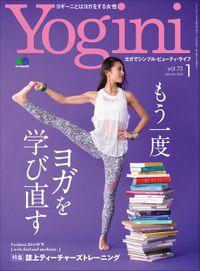 Yogini(ヨギーニ) (2020年1月号 Vol.73)