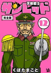 天体戦士サンレッド 12巻 完全版