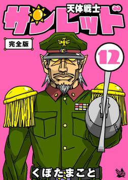 天体戦士サンレッド 12巻 完全版-電子書籍