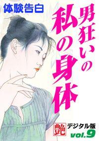 【体験告白】男狂いの私の身体 ~『艶』デジタル版 vol.9~