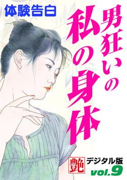 【体験告白】男狂いの私の身体 ~『艶』デジタル版 vol.9~-電子書籍