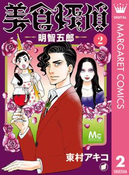 美食探偵 明智五郎 2-電子書籍